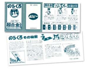 08_Popy_GA-72_Norakuro_katalog