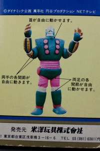 Yonezawa_Goriking_No10_box2