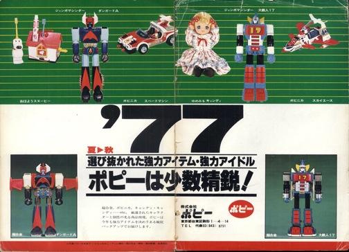 gangushohojun1977a-21