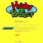hobby-project