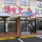 Kaikodo storefront
