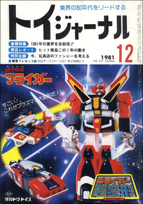 toyjournaldec1981-2